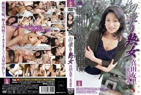 初撮り熟女 DSE-443